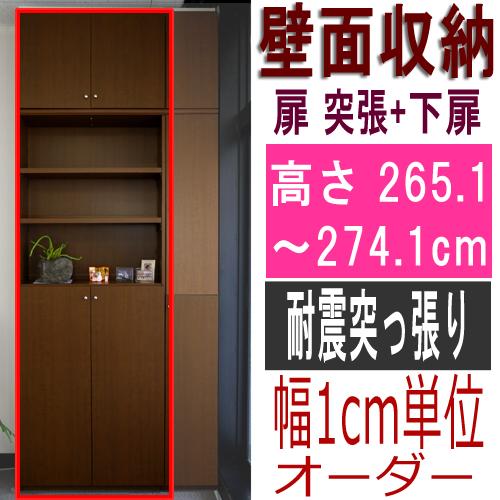 【期間限定ポイント6倍 12/10まで】大型リビング壁収納 高さ265.1~274.1cm幅45~59cm奥行46cm ウォールシェルフつっぱりシンプル 日本製 標準棚板(厚さ1.7cm)