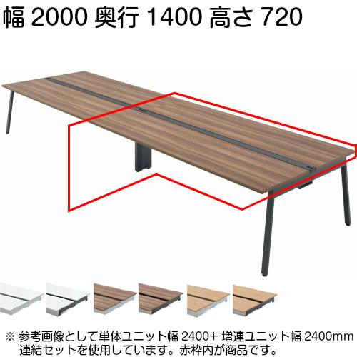 ユニットデスク 増連ユニット 幅2000×奥行1400×高さ720mm