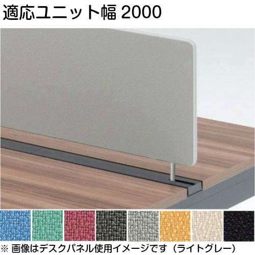 デスクパネルH400 (W2000デスク用)