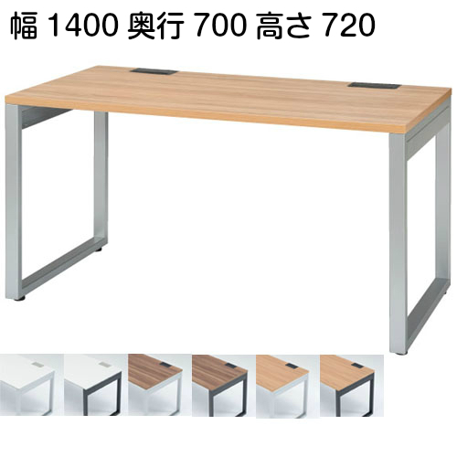 平デスク 幅1400×奥行700×高さ720mm
