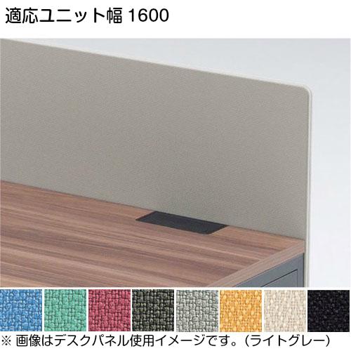 デスクパネルH400 (W1600デスク用)