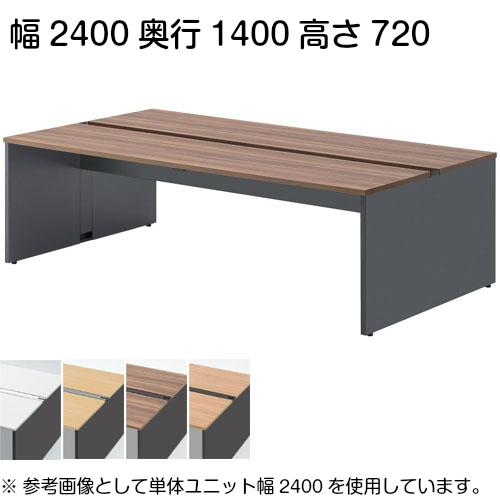 ユニットデスク 単体ユニット(両面用)幅2400×奥行1400×高さ720mm