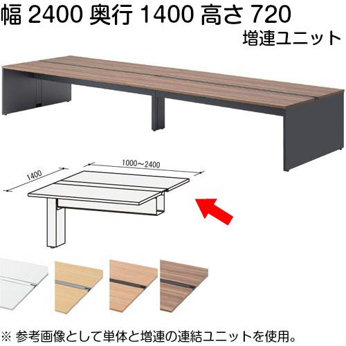 ユニットデスク 増連ユニット(両面用)幅2400×奥行1400×高さ720mm