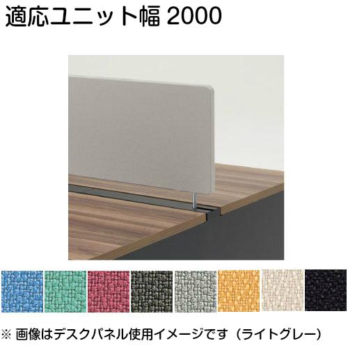 デスクパネルH400 センターパネル(W2000デスク用)