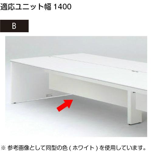 センター幕板(W1400デスク用)