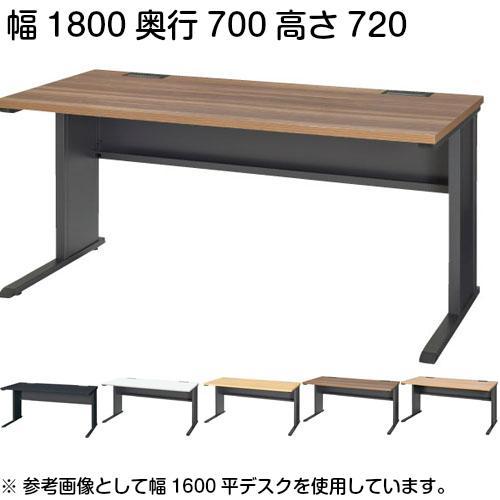 平デスク 幅1800×奥行700×高さ720mm 本体カラーブラック
