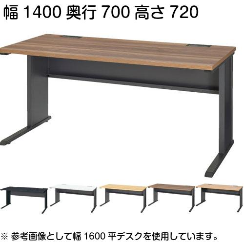 平デスク 幅1400×奥行700×高さ720mm 本体カラーブラック