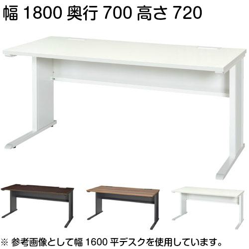 平デスク 幅1800×奥行700×高さ720mm 木目天板