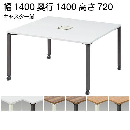 両面テーブルキャスター付 幅1400×奥行1400×高さ720mm 配線ダクトタイプ・コードボックス標準装備
