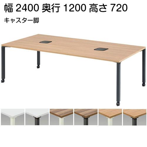 両面テーブルキャスター付 幅2400×奥行1200×高さ720mm 配線ダクトタイプ・コードボックス標準装備