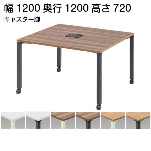 両面テーブルキャスター付 幅1200×奥行1200×高さ720mm 配線ダクトタイプ・コードボックス標準装備
