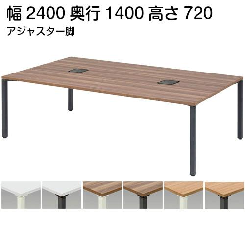 両面テーブルアジャスター付 幅2400×奥行1400×高さ720mm 配線ダクトタイプ・コードボックス標準装備