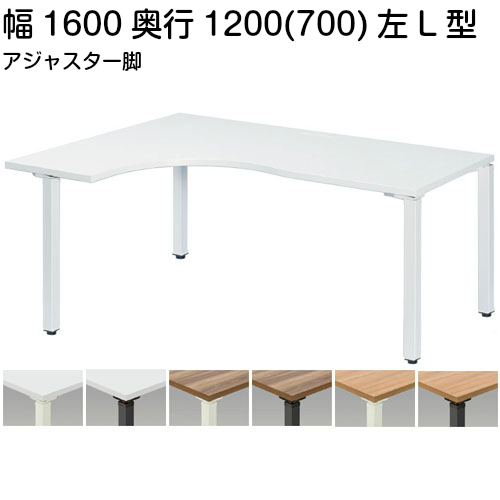 L型テーブル 左L型タイプ アジャスター付 幅1600×奥行1200(700)×高さ720mm コードホールタイプ