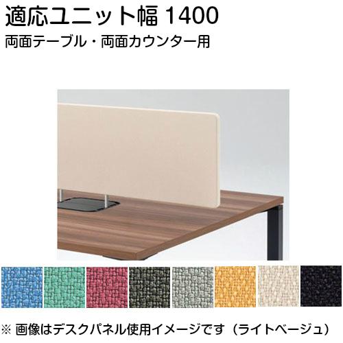 デスクパネルH400(W1400両面テーブル、ハイカウンター両面用)
