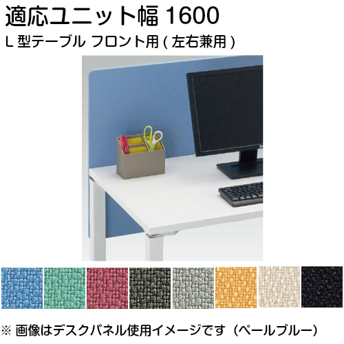 デスクパネルH400(W1600L型テーブル(左右兼用))