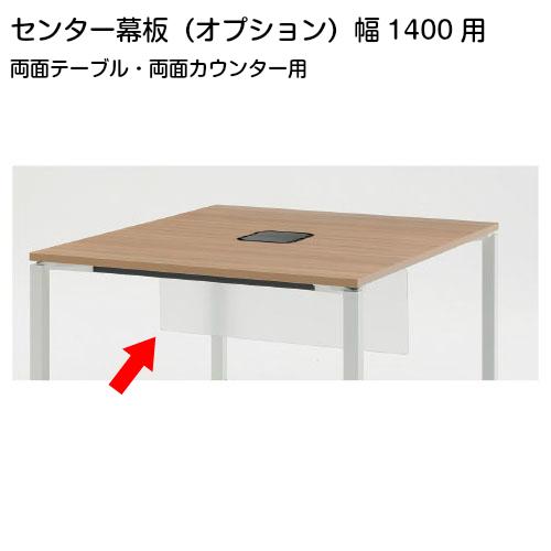 センター幕板(W1400 両面テーブル、ハイカウンター両面タイプ用)