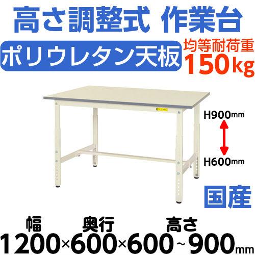 工作台 作業台 高さ調整式H600~H900mm中棚無し・下棚無し 均等耐荷重150kgワークテーブル 幅1200mm×奥600mm×高600~900mm