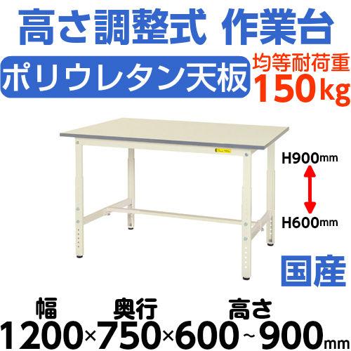 軽量 作業台 高さ調整式H600~H900mm中棚無し・下棚無し 均等耐荷重150kgワークテーブル 幅1200mm×奥750mm×高600~900mm