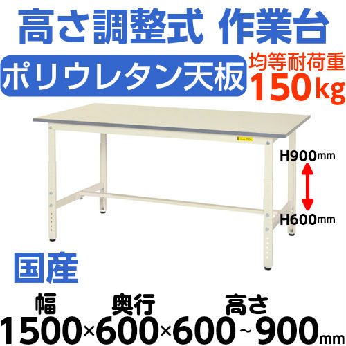 軽量 作業台 高さ調整式H600~H900mm中棚無し・下棚無し 均等耐荷重150kgワークテーブル 幅1500mm×奥600mm×高600~900mm
