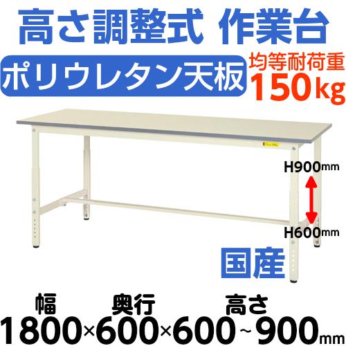工作台 作業台 高さ調整式H600~H900mm中棚無し・下棚無し 均等耐荷重150kgワークテーブル 幅1800mm×奥600mm×高600~900mm