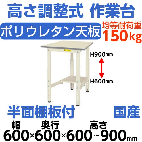 業務用 作業台 高さ調整式H600~H900mm中棚無し・下棚半面付 均等耐荷重150kgワークテーブル 幅600mm×奥600mm×高600~900mm