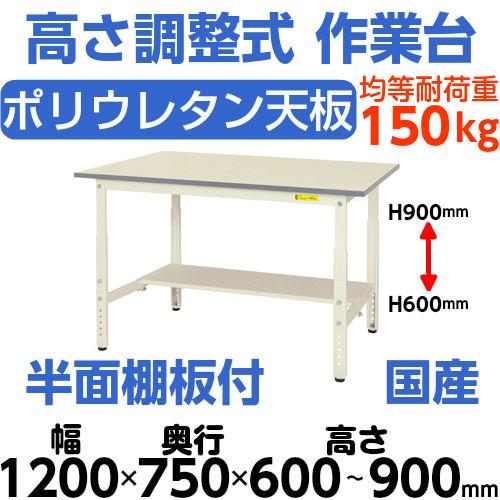 業務用作業台 高さ調整式H600~H900mm中棚無し・下棚半面付 均等耐荷重150kgワークテーブル 幅1200mm×奥750mm×高600~900mm