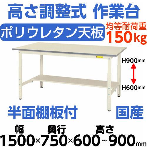軽量作業台 高さ調整式H600~H900mm中棚無し・下棚半面付 均等耐荷重150kgワークテーブル 幅1500mm×奥750mm×高600~900mm
