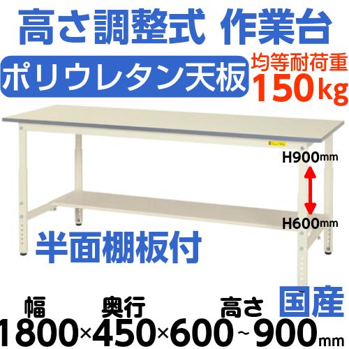 部品組立作業台 高さ調整式H600~H900mm中棚無し・下棚半面付 均等耐荷重150kgワークテーブル 幅1800mm×奥450mm×高600~900mm