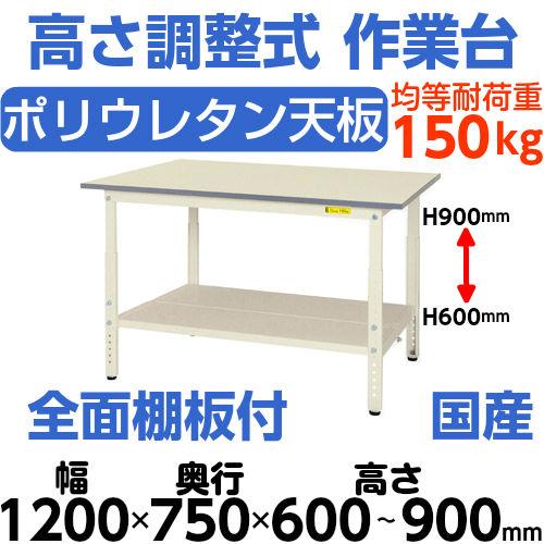 作業テーブル 作業台 高さ調整式H600~H900mm中棚無し・下棚全面付 均等耐荷重150kgワークテーブル 幅1200mm×奥750mm×高600~900mm