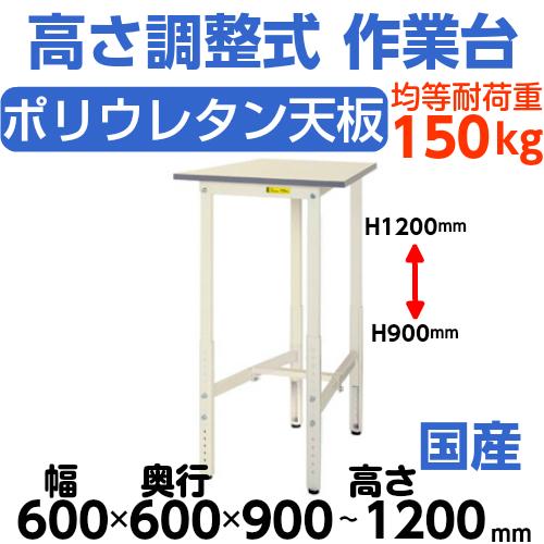 工場用ワークテーブル 高さ調整式H900~H1200mm中棚無し・下棚無し 均等耐荷重150kg作業台 幅600mm×奥600mm×高900~1200mm