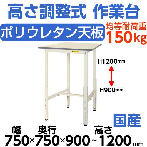 工場テーブル ワークテーブル 高さ調整式H900~H1200mm中棚無し・下棚無し 均等耐荷重150kg作業台 幅750mm×奥750mm×高900~1200mm