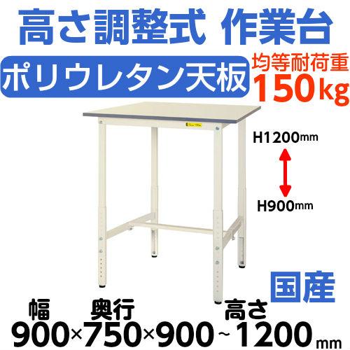 工場 工作台 ワークテーブル 高さ調整式H900~H1200mm中棚無し・下棚無し 均等耐荷重150kg作業台 幅900mm×奥750mm×高900~1200mm