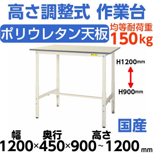 軽量 ワークテーブル 高さ調整式H900~H1200mm中棚無し・下棚無し 均等耐荷重150kg作業台 幅1200mm×奥450mm×高900~1200mm