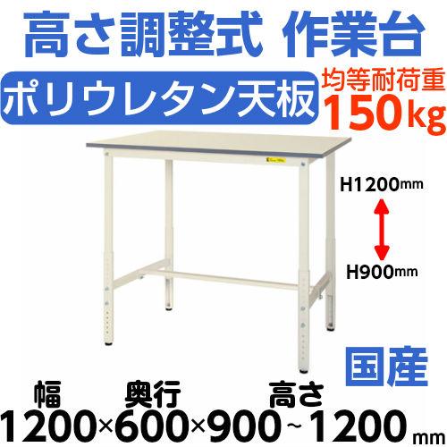 軽量ワークテーブル 高さ調整式H900~H1200mm中棚無し・下棚無し 均等耐荷重150kg作業台 幅1200mm×奥600mm×高900~1200mm