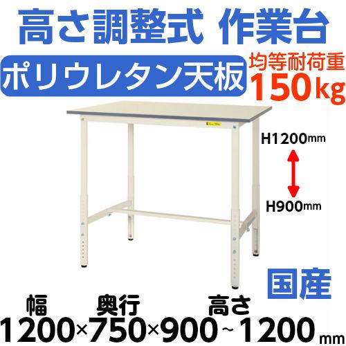 作業用テーブル ワークテーブル 高さ調整式H900~H1200mm中棚無し・下棚無し 均等耐荷重150kg作業台 幅1200mm×奥750mm×高900~1200mm