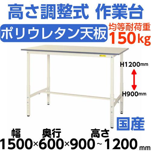 業務用 ワークテーブル 高さ調整式H900~H1200mm中棚無し・下棚無し 均等耐荷重150kg作業台 幅1500mm×奥600mm×高900~1200mm