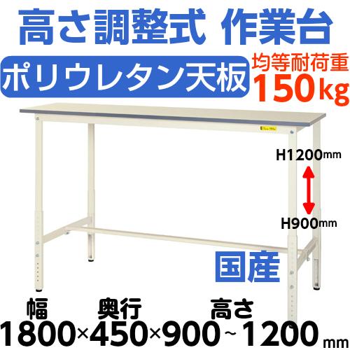 工場 工作台 ワークテーブル 高さ調整式H900~H1200mm中棚無し・下棚無し 均等耐荷重150kg作業台 幅1800mm×奥450mm×高900~1200mm