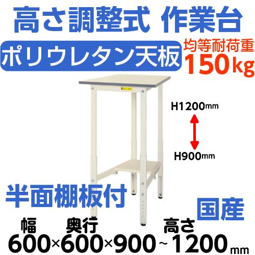 加工ワークテーブル 高さ調整式H900~H1200mm中棚無し・下棚半面付 均等耐荷重150kg作業台 幅600mm×奥600mm×高900~1200mm