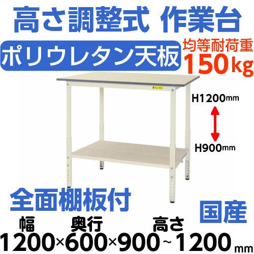 軽量ワークテーブル 高さ調整式H900~H1200mm中棚無し・下棚全面付 均等耐荷重150kg作業台 幅1200mm×奥600mm×高900~1200mm