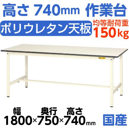 加工作業台 高さ固定式 H740mm中棚無し・下棚無し 均等耐荷重150kgワークテーブル 幅1800mm×奥750mm×高740mm