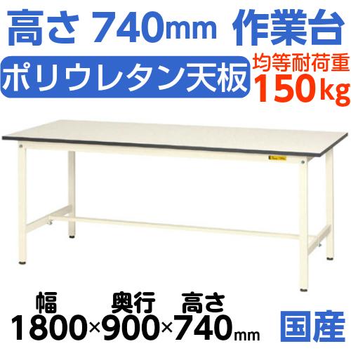 工場作業台 高さ固定式 H740mm中棚無し・下棚無し 均等耐荷重150kgワークテーブル 幅1800mm×奥900mm×高740mm
