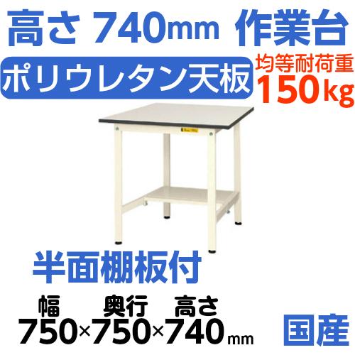 軽量作業台 高さ固定式 H740mm中棚無し・下棚半面付 均等耐荷重150kgワークテーブル 幅750mm×奥750mm×高740mm