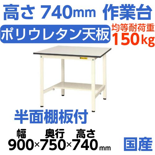 加工作業台 高さ固定式 H740mm中棚無し・下棚半面付 均等耐荷重150kgワークテーブル 幅900mm×奥750mm×高740mm