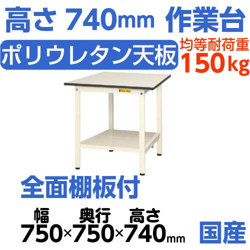 工場 作業台 高さ固定式 H740mm中棚無し・下棚全面付 均等耐荷重150kgワークテーブル 幅750mm×奥750mm×高740mm