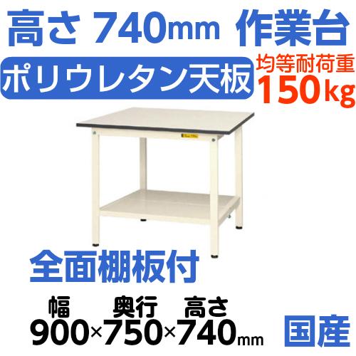 業務用テーブル 作業台 高さ固定式 H740mm中棚無し・下棚全面付 均等耐荷重150kgワークテーブル 幅900mm×奥750mm×高740mm