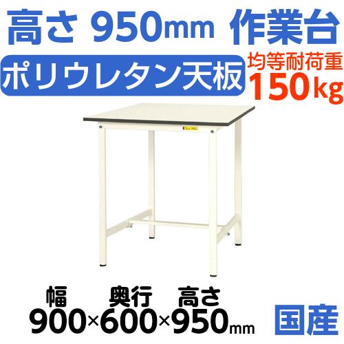工場用 ワークテーブル 高さ固定式 H950mm中棚無し・下棚無し 均等耐荷重150kg作業台 幅900mm×奥600mm×高950mm