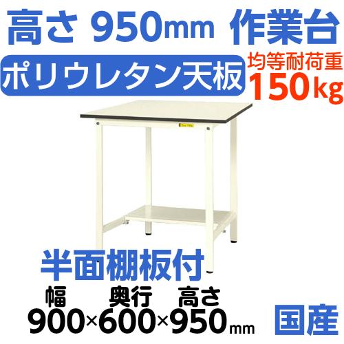 作業用テーブル ワークテーブル 高さ固定式 H950mm中棚無し・下棚半面付 均等耐荷重150kg作業台 幅900mm×奥600mm×高950mm