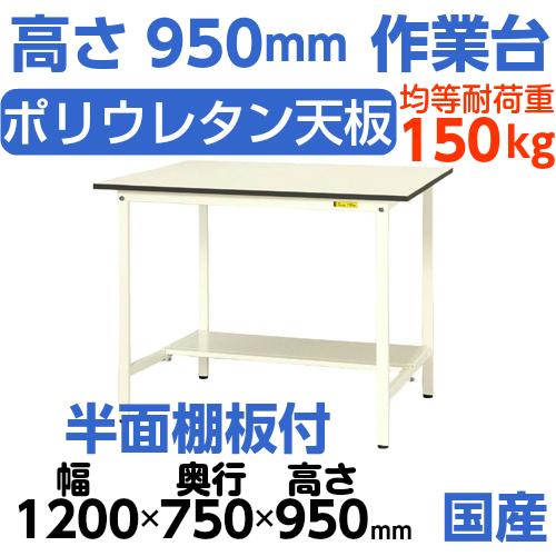 工場ワークテーブル 高さ固定式 H950mm中棚無し・下棚半面付 均等耐荷重150kg作業台 幅1200mm×奥750mm×高950mm