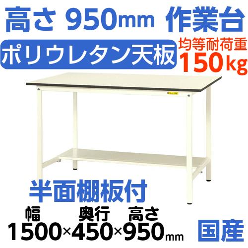 工場用テーブル ワークテーブル 高さ固定式 H950mm中棚無し・下棚半面付 均等耐荷重150kg作業台 幅1500mm×奥450mm×高950mm
