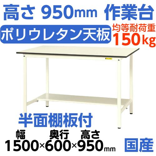 加工台 ワークテーブル 高さ固定式 H950mm中棚無し・下棚半面付 均等耐荷重150kg作業台 幅1500mm×奥600mm×高950mm